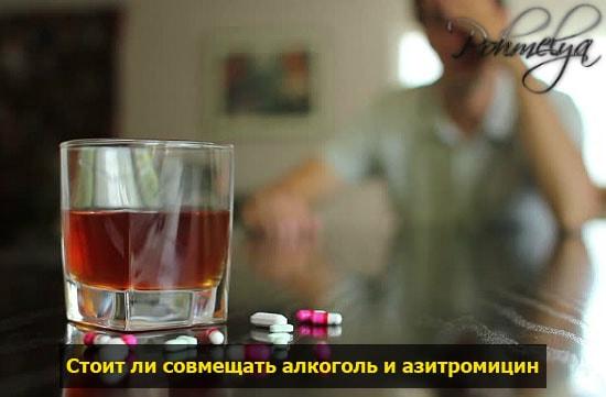 vzaimodeistvie alkogolya s tabletkami pohmelya n763 min