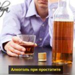 alcohol i prostatit pohmelya v371 min