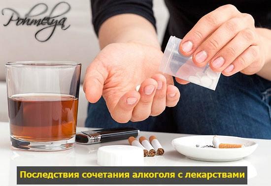 alcohol i tabletku pohmelya v541 min