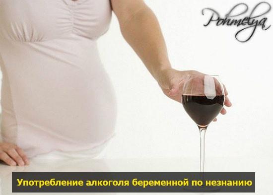 alcohol vo vremya beremennosti pohmelya v532 min