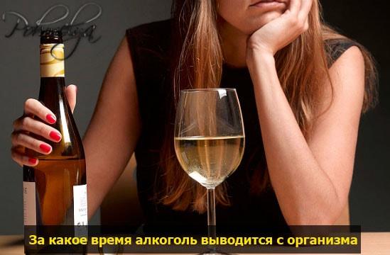 alcohol vuvod pohmelya v641 min
