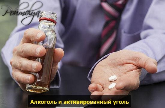 alkogol i aktivirovannui ygol pohmelya v911 min