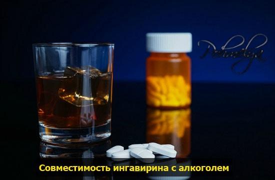 alkogol i ingavirin pohmelya v801 min