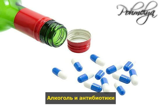 alkogol s antibiotikami pohmelya v782 min