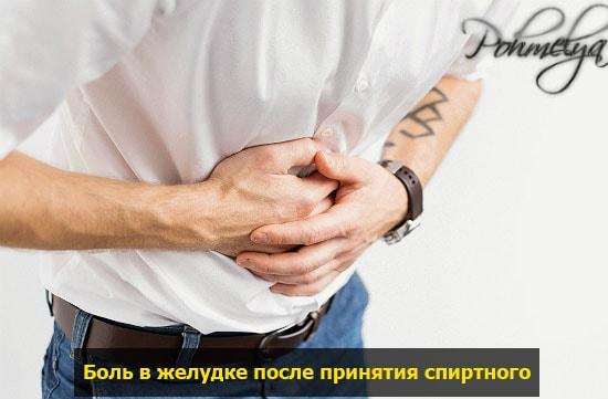 bolit jelydok posle alcohola pohmelya v631 min