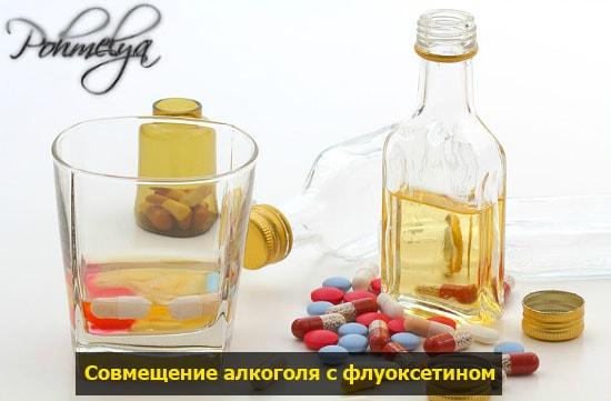 fluoksetin i alkogol pohmelya v836 min