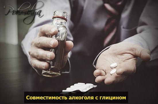 glicun i alcohol pohmelya v591 min