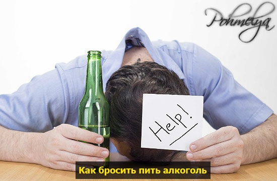 kak brosit pit alcohol pohmelya v414 min
