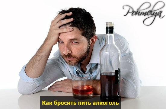 kak brosit pit alcohol pohmelya v491 min