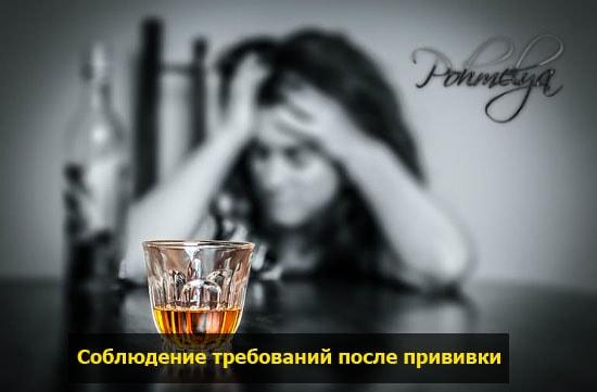 ne pit alcohol posle privivki pohmelya v523 min