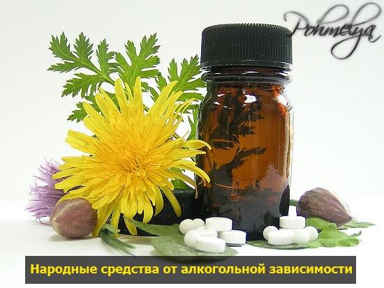 netradicionnaya medicuna ot alcohol zavisimosti pohmelya v364 min