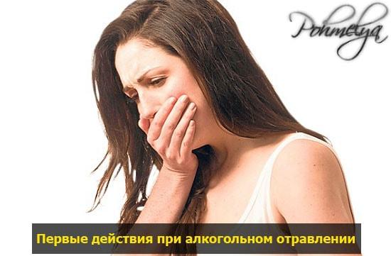 pervaya pomosh pri otravlenii alkogolem pohmelya v971 min