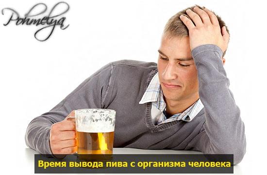 pit pivo pohmelya v611 min