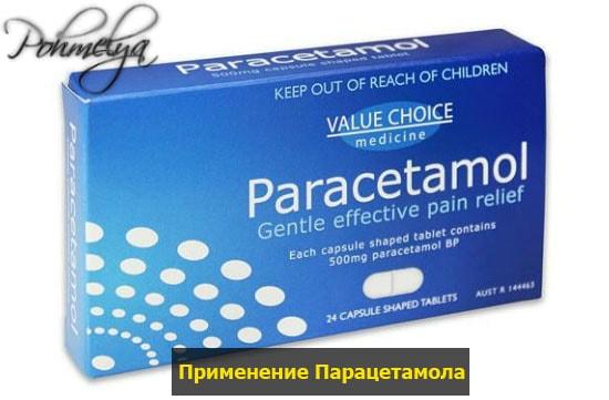 preparat paracetamol pohmelya v842 min