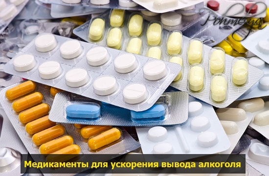 preparatu dla vuvedenie alkogolya is krovi pohmelya v964 min