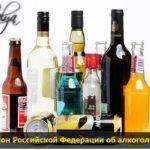 prodaja alkogolya pohmelya v1051 min