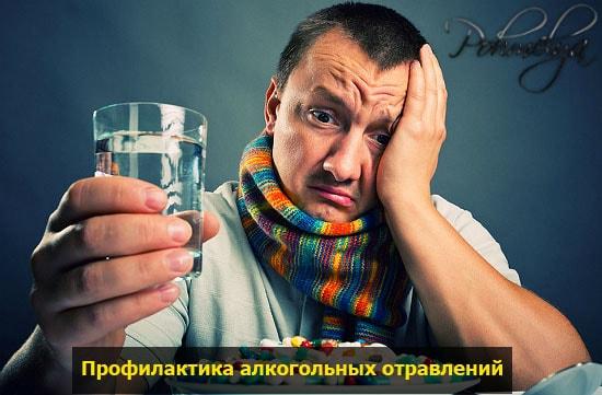 profilactika otravelniy alkogolem pohmelya v1048 min
