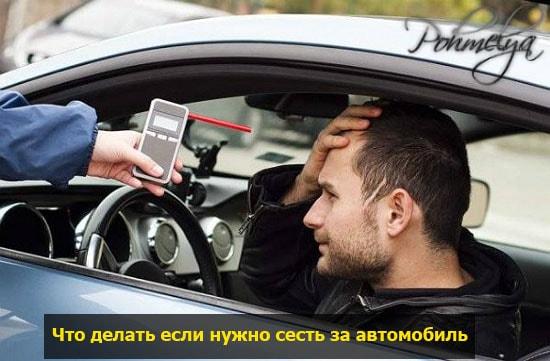 protresvlenie dla vojdenia avtomobilem pohmelya v557 min