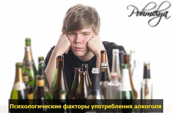 psihologicheskie aspektu podrostkovogo alkogolizma pohmelya v444 min
