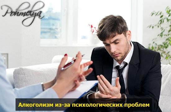 psihologicheskie pricinu alkogolizma pohmelya v754 min