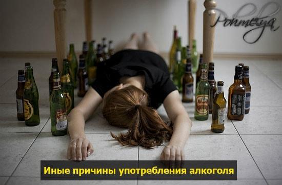 razlichnue pricinu alkogolizma pohmelya v757 min
