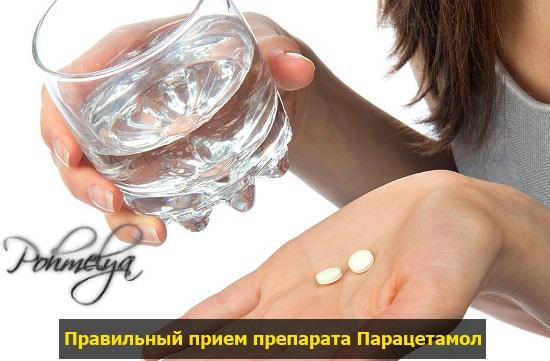 recomendacii po priemy paracetamoly pohmelya v845 min