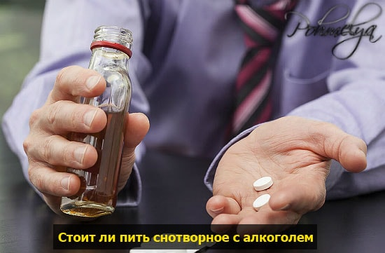 snotvornoe i alcohol pohmelya v831 min