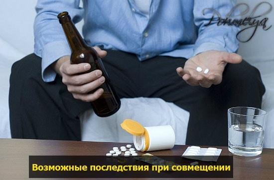 sovmeshhenie alkogolya i ketanova posledstvia pohmelya v624 min