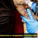 tattoo pohmelya v451 min