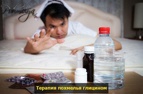 terapia pohmelya v594 min