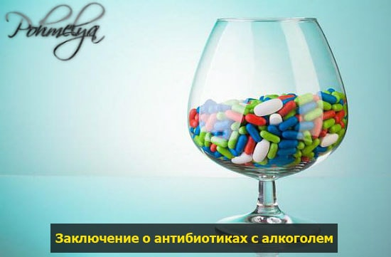 vuvode o antibiotikah pohmelya v786 min