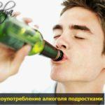 ypotreblenie alcohola podrostkami pohmelya v661 min