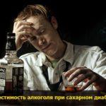 alkogol pri saharnom diabete pohmelya v1531 min