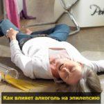 alkogolnaya epilepsia pohmelya v1071 min