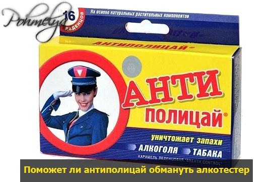 antipolicai ot zapaha alkogolya pohmelya v1315 min