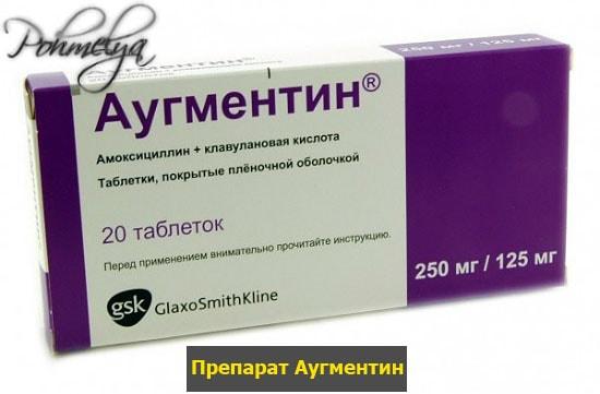 augmentin preparat pohmelya v1162 min