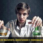 gipnos ot alkogolizma pohmelya v1561 min