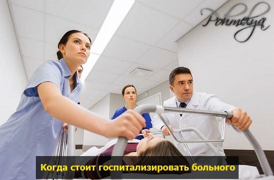 gospitalizacia pohmelya v1304 min