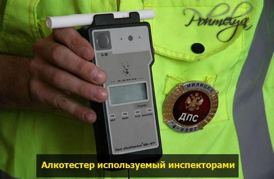 inspector s alkotesterom pohmelya v1632 min