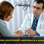 kliniki dla lechenia alkogolizma pohmelya v1571 min