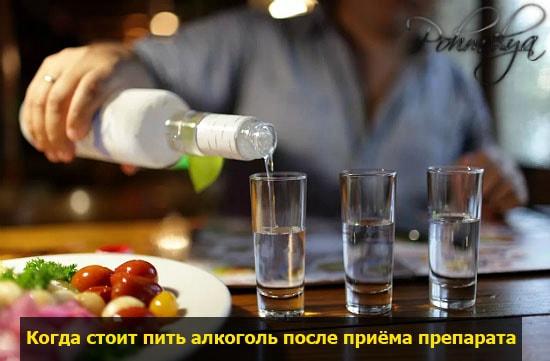 kogda stoit pit alkogol posle preparata augmentin pohmelya v1167 min