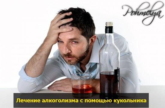 kykolnik ot alkogolnoi zavisimosti pohmelya v1504 min