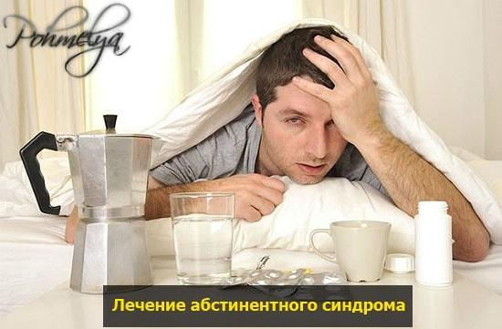 lechenie abstinentnogo sindroma pohmelya v1364 min