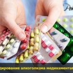 lechenie alkogolizma medikamentami pohmelya v1451 min