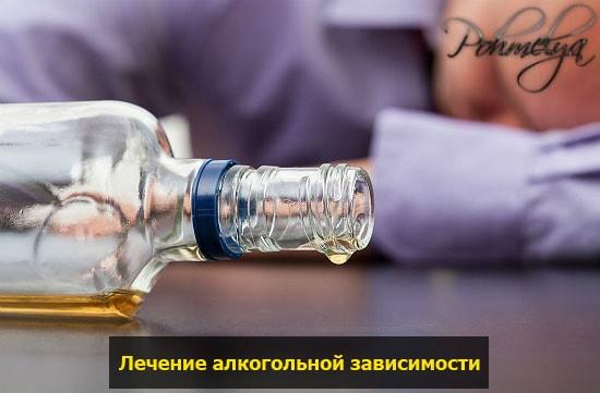 lechenie alkogolizma pohmelya v1391 min