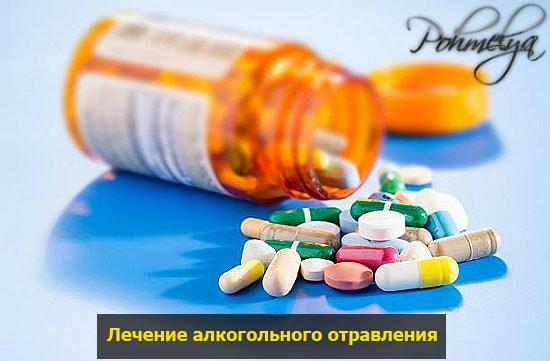 lechenie alkogolnogo otravlenia pohmelya v1307 min