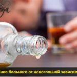 lechenie alkogolnoi zavisimosti pohmelya v1171 min