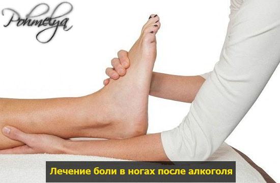 lechenie boli v nogah posle alkogolya pohmelya v1117 min