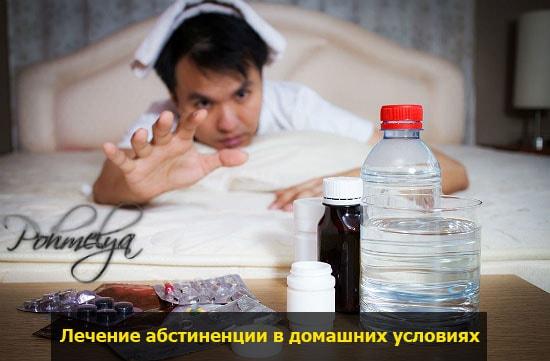 lechenie pohmelya doma pohmelya v1366 min