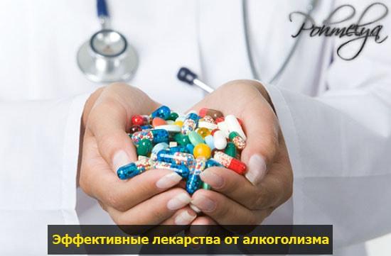 lekarstva protiv alkogolnoi zavisimosti pohmelya v1191 min